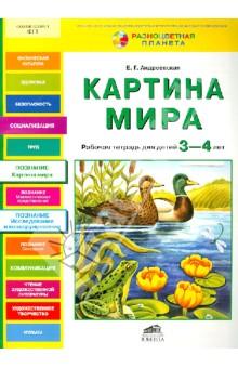 Картина мира. Рабочая тетрадь для детей 3-4 лет ювента математика для детей 3 4 лет