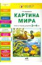 Картина мира. Рабочая тетрадь для детей 3-4 лет, Андреевская Елена Германовна