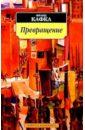 Кафка Франц Превращение: Рассказы, афоризмы