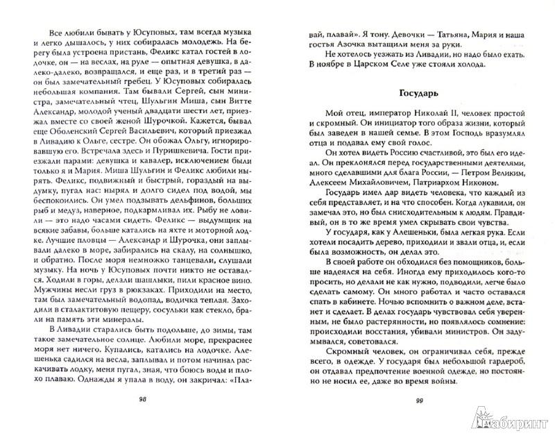 Иллюстрация 1 из 12 для Анастасия. История спасения - Владлен Сироткин   Лабиринт - книги. Источник: Лабиринт