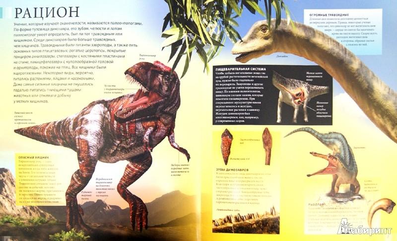 Иллюстрация 1 из 8 для Динозавры. Энциклопедия со стереоиллюстрациями (+ постер-трансформер) - Jen Dr. | Лабиринт - книги. Источник: Лабиринт