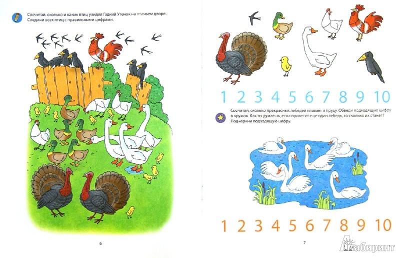 Иллюстрация 1 из 13 для Цифры. 4-5 лет - Виктория Мамаева | Лабиринт - книги. Источник: Лабиринт