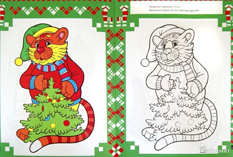 Иллюстрация 1 из 9 для Новогодний праздник. Раскраски с цветным образцом | Лабиринт - книги. Источник: Лабиринт