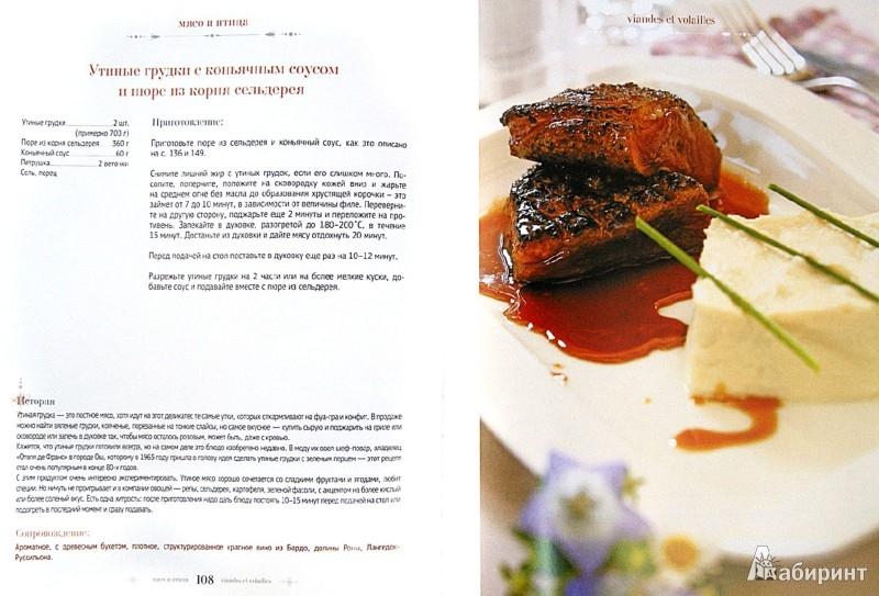 Иллюстрация 1 из 10 для Французская кухня от Эрика Ле Прово - Прово Ле | Лабиринт - книги. Источник: Лабиринт