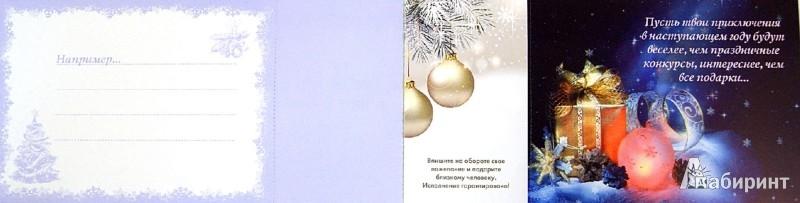 Иллюстрация 1 из 19 для Волшебная книга моих пожеланий к Новому году - О. Епифанова   Лабиринт - книги. Источник: Лабиринт
