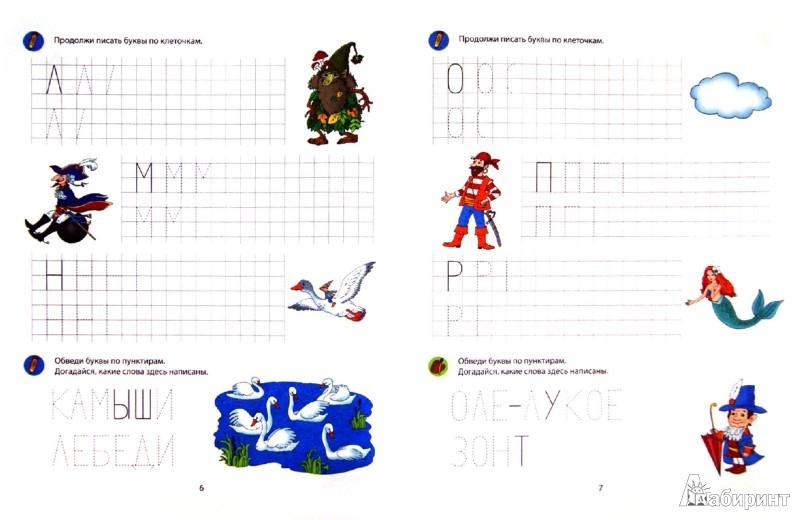 Иллюстрация 1 из 15 для Прописи. 4-5 лет - Виктория Мамаева   Лабиринт - книги. Источник: Лабиринт