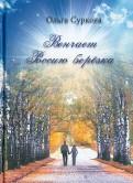 Венчает Россию березка. Стихотворения и поэмы