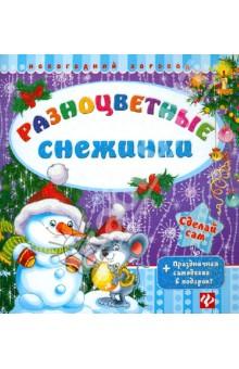 Разноцветные снежинки. + Праздничная самоделка в подарок!
