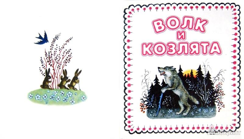 Иллюстрация 1 из 16 для Волк и Козлята | Лабиринт - книги. Источник: Лабиринт