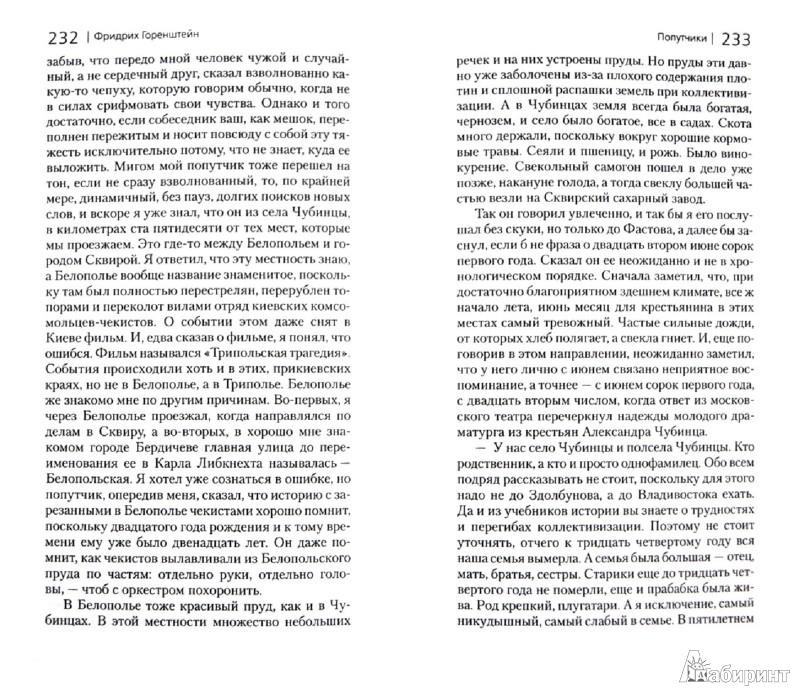 Иллюстрация 1 из 16 для Искупление - Фридрих Горенштейн | Лабиринт - книги. Источник: Лабиринт