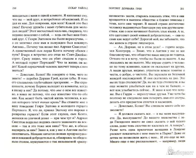 Иллюстрация 1 из 34 для Портрет Дориана Грея - Оскар Уайльд | Лабиринт - книги. Источник: Лабиринт