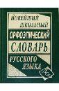Новейший школьный орфоэпический словарь русского языка