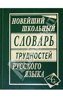 Новейший школьный словарь трудностей русского языка