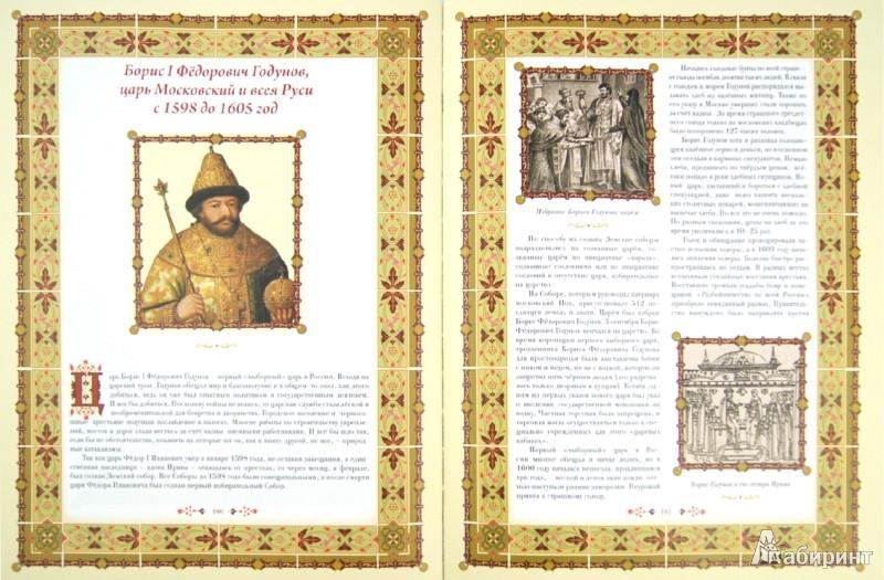 Иллюстрация 1 из 11 для Властители Отечества - Александр Мясников | Лабиринт - книги. Источник: Лабиринт