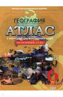 Атлас с комплектом контурных карт. 6 класс. География. Начальный курс. ФГОС