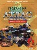 География. 6 класс. Атлас с комплектом контурных карт. Начальный курс. ФГОС
