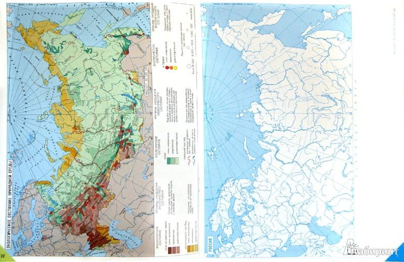 Атлас география россии 8-9 класс с комплектом контурных карт гдз