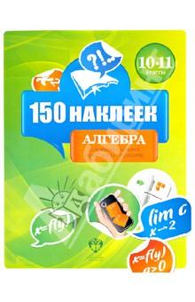 Алгебра. 10-11 классы. 150 наклеек