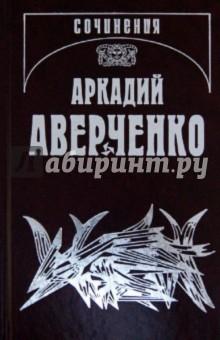 Собрание сочинений: В 13 томах. Том 4. Чёрным по белому