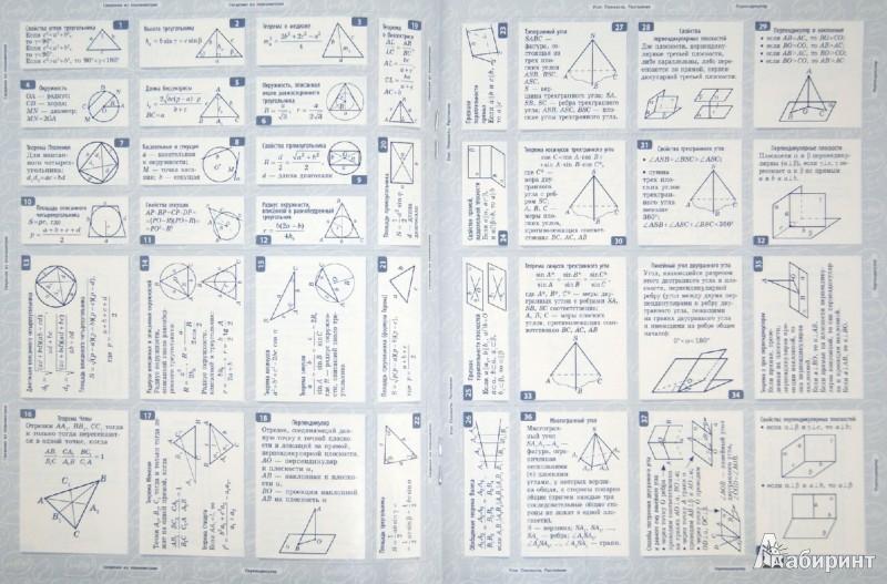 Иллюстрация 1 из 6 для Геометрия. 10-11 классы. Весь курс. 150 наклеек | Лабиринт - книги. Источник: Лабиринт