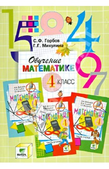 Обучение математике. 4 класс. Пособие для учителя начальной школы (Сист. Д.Б.Эльконина-В.В.Давыдова)