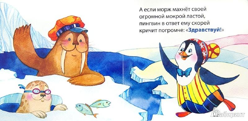Иллюстрация 1 из 12 для Вежливые слова - Татьяна Бокова | Лабиринт - книги. Источник: Лабиринт