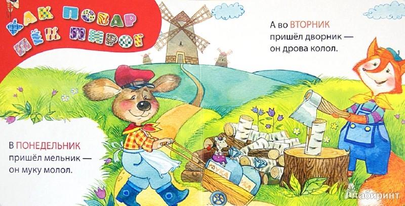 Иллюстрация 1 из 12 для Круглый год - Татьяна Бокова | Лабиринт - книги. Источник: Лабиринт