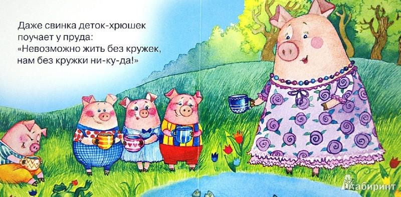 Иллюстрация 1 из 8 для Хорошие манеры - Татьяна Бокова | Лабиринт - книги. Источник: Лабиринт
