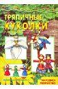 Грушина Людмила Викторовна Тряпичные куколки. Народное творчество
