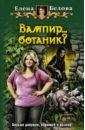 вампир и девушка книга читать онлайн