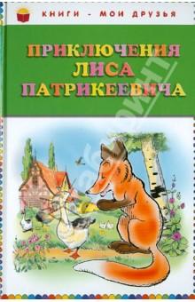 Купить Приключения Лиса Патрикеевича, Эксмо, Сказки отечественных писателей