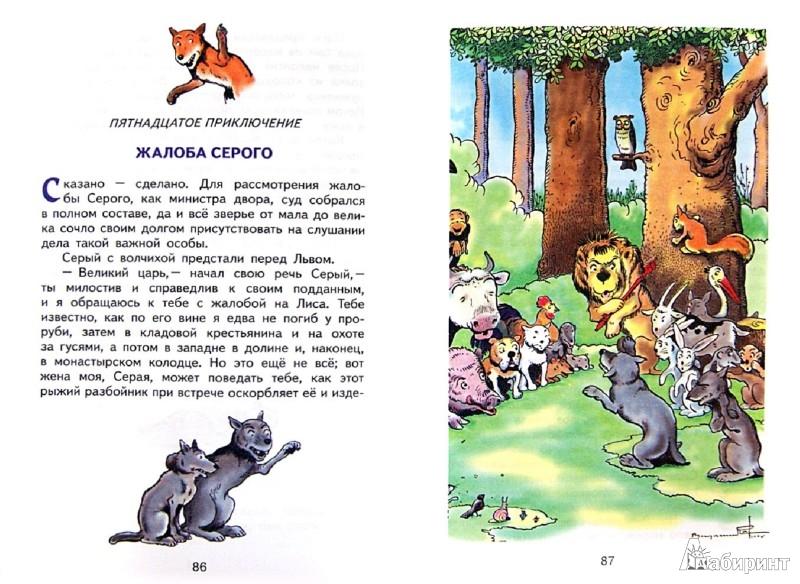 Иллюстрация 1 из 29 для Приключения Лиса Патрикеевича - Эдуард Гранстрем   Лабиринт - книги. Источник: Лабиринт
