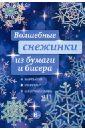 Зайцева Анна Анатольевна Волшебные снежинки из бумаги и бисера