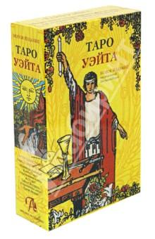 Набор Таро Уэйта (книга + карты) знаменитое таро уэйта