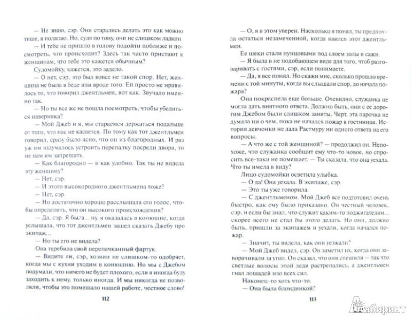 Иллюстрация 1 из 12 для Прекрасная притворщица - Сьюзен Хейно | Лабиринт - книги. Источник: Лабиринт