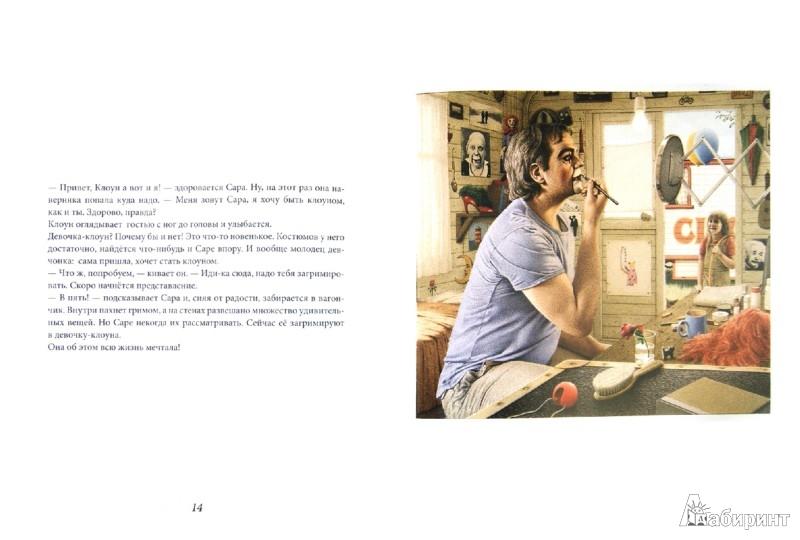 Иллюстрация 1 из 28 для Сара и клоун - Гудрун Мебз | Лабиринт - книги. Источник: Лабиринт