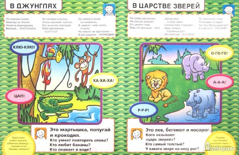 Иллюстрация 1 из 6 для Загадки и отгадки в стихах и картинках - Елена Янушко | Лабиринт - книги. Источник: Лабиринт