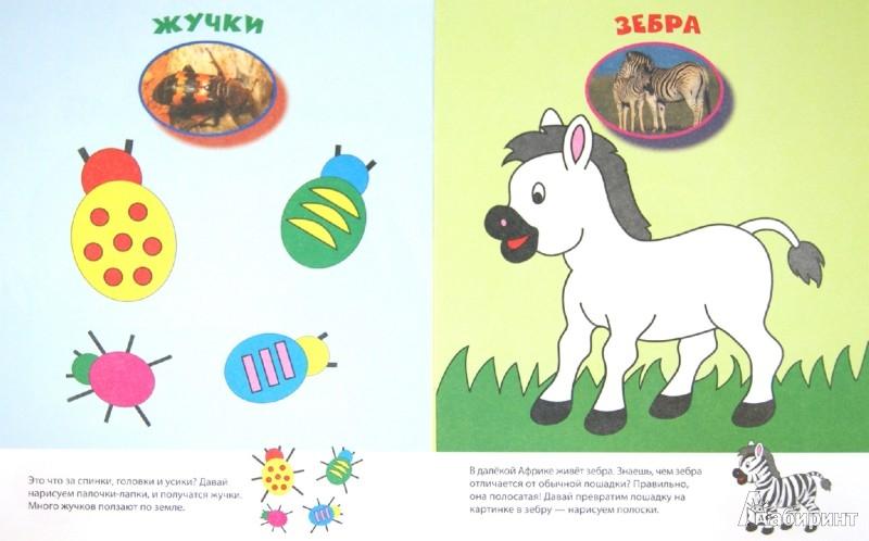 Иллюстрация 1 из 8 для Разноцветные улитки. Многоразовая тетрадь. Для детей от 2-х лет - Елена Янушко | Лабиринт - книги. Источник: Лабиринт