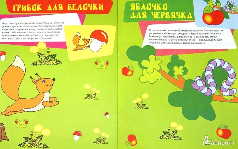 Иллюстрация 1 из 12 для Угощаем белочку - Елена Янушко | Лабиринт - книги. Источник: Лабиринт