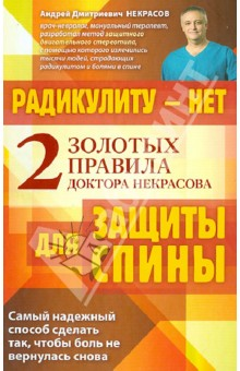 Радикулиту - нет. Два золотых правила защиты спины Доктора Некрасова
