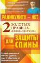Радикулиту— нет. Два золотых правила защиты спины, Некрасов Андрей Дмитриевич