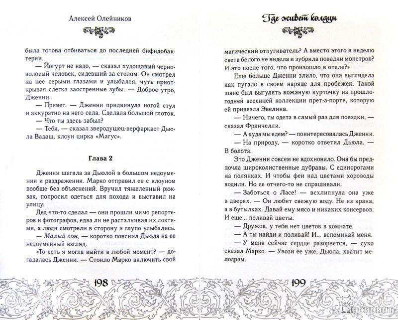Иллюстрация 1 из 8 для Где живет колдун - Алексей Олейников   Лабиринт - книги. Источник: Лабиринт
