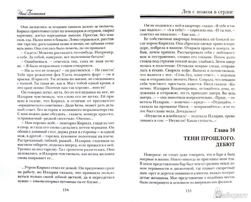 Иллюстрация 1 из 16 для Лев с ножом в сердце - Инна Бачинская | Лабиринт - книги. Источник: Лабиринт