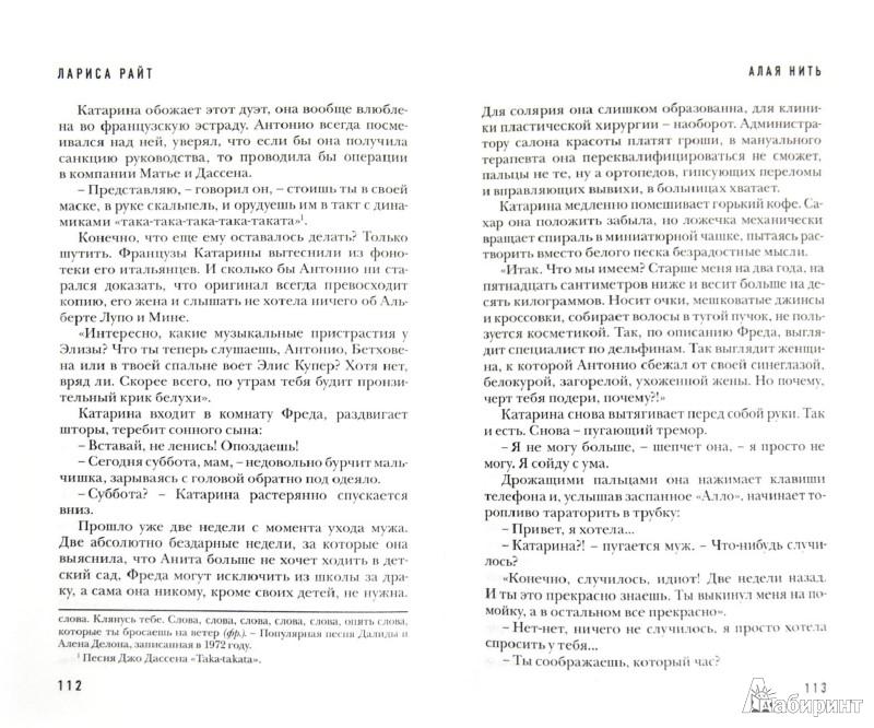Иллюстрация 1 из 9 для Алая нить - Лариса Райт | Лабиринт - книги. Источник: Лабиринт