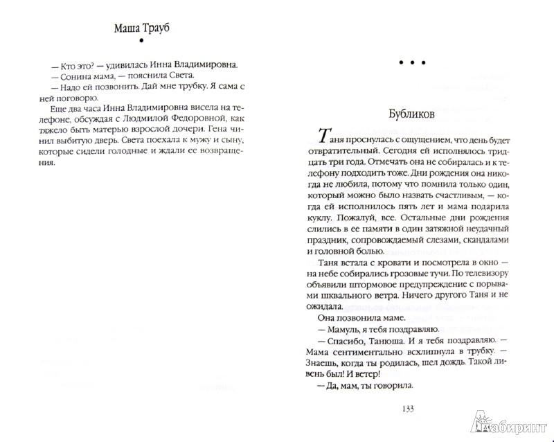 Иллюстрация 1 из 7 для Пьяная стерлядь - Маша Трауб | Лабиринт - книги. Источник: Лабиринт