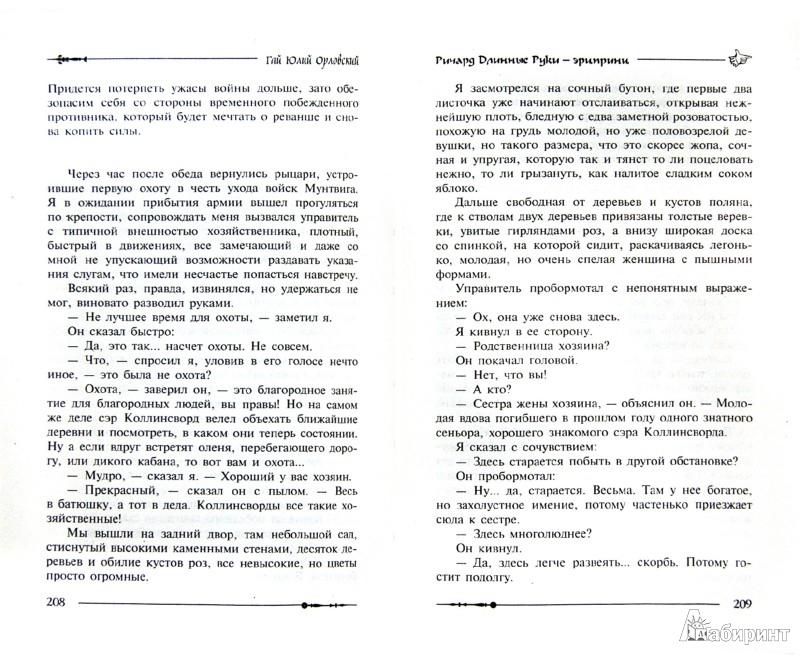 Иллюстрация 1 из 9 для Ричард Длинные Руки - эрцпринц - Гай Орловский | Лабиринт - книги. Источник: Лабиринт