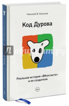 Код Дурова. Реальная история соцсети ВКонтакте и ее создателя как товар на ozon за голоса вконтакте