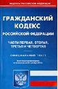 Гражданский кодекс РФ. Части 1-4 по состоянию на 25.10.12 года