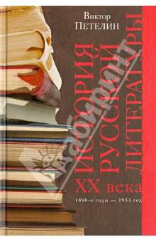 История русской литературы XX века. Том 1. 1890-е годы - 1953 год.