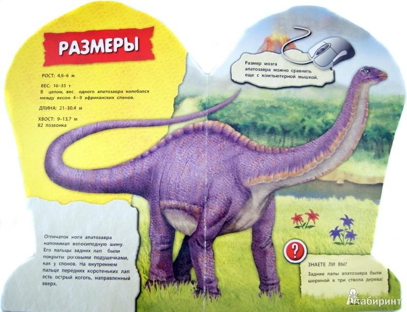 Иллюстрация 1 из 7 для Бронтозавр | Лабиринт - книги. Источник: Лабиринт